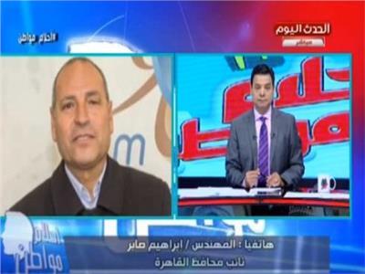 الفيديو  نائب محافظة القاهرة :ملف النظافة على رأس أولوياتنا