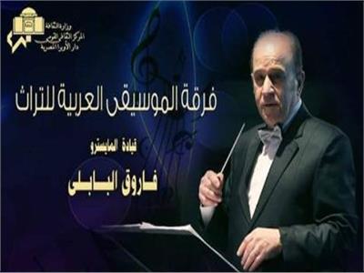 نجوم التراث على مسرح معهد الموسيقى العربية
