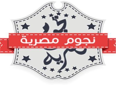 نجوم مصرية يحقق المعادلة الصعبة .. الكيف والكم والشمول المتميز