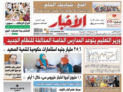 تقرأ في الأخبار «الاثنين».. وزير التعليم يتوعد المدارس الخاصة المخالفة للنظام الجديد
