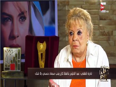 نادية لطفي تتصدر «تريند جوجل» بعد حلقتها مع الإبراشي