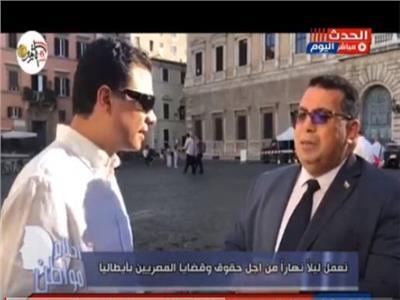 """بالفيديو.. المستشار العمالي بميلانو: """"لو ماعرفتش أحل مشاكل المصريين أمشي أحسن"""""""