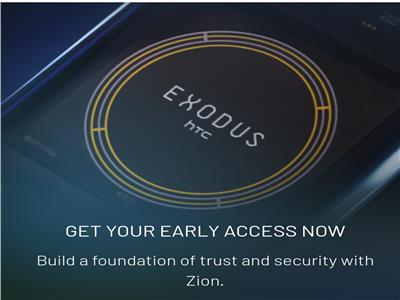 «اتش تي سي» تُطلق هاتفها «Exodus» الجديد