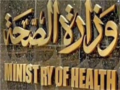 مستند|«الصحة» تحذر من عقار مغشوش لعلاج هشاشة العظام