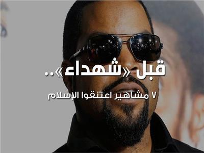 فيديوجراف  قبل مفاجأة «شهداء».. 7 مشاهير اعتنقوا الإسلام