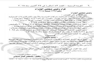 رئيس الوزراء يصدر قرارا بإتباع «شركة أيروتل» للمصرية القابضة للمطارات
