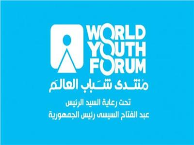 فيديوجراف| منتدى شباب العالم في أرقام