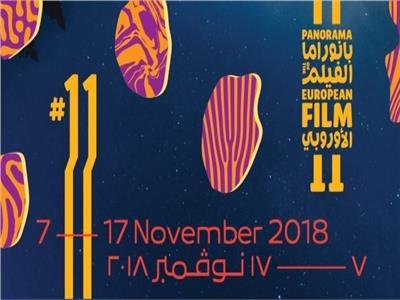 بدء فعاليات بانوراما الفيلم الأوروبي