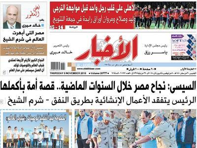 في «الأخبار» الخميس| السيسى: نجاح مصر خلال السنوات الماضية.. قصة أمة بأكملها
