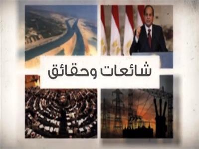 المركز الإعلامي للوزراء يرصد 9 شائعات في 5 أيام