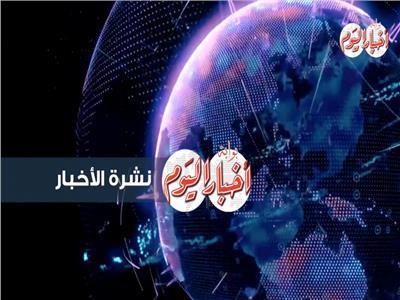 فيديو| أبرز أحداث «الخميس 8 نوفمبر» في نشرة «بوابة أخبار اليوم»