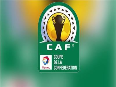 ننشر نتائج قرعة كأس الاتحاد الإفريقي «الكونفدرالية»