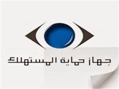 «حماية المستهلك» يطلق مبادرة اليوم المفتوح لحل شكاوى المواطنين