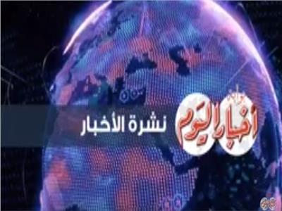 فيديو| شاهد أبرز أحداث «الأحد 11 نوفمبر» في نشرة «بوابة أخبار اليوم»