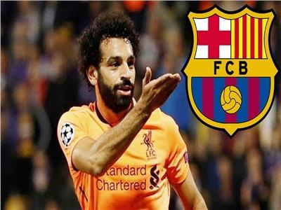 تقارير صحفية: محمد صلاح في طريقه لبرشلونة الإسباني