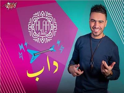 """""""أحمد علاء"""" يطرح أغنية """"داب"""" على """"اليوتيوب"""""""