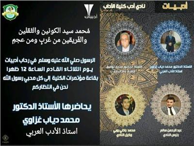 «النبي محمد في الشعر» ندوة بآداب الفيوم.. الثلاثاء