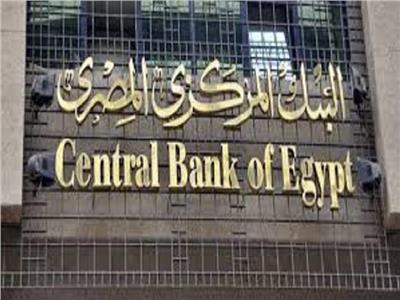 البنك المركزي: مصر تبدأ إنتاج النقود البلاستيكية 2020