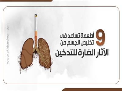 إنفوجراف|9 أطعمة تخلص الجسم من الآثار الضارة للتدخين