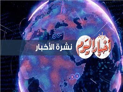 فيديو| شاهد أبرز أحداث «الجمعة» في نشرة «بوابة أخبار اليوم»