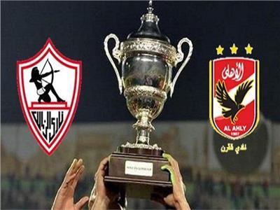 تعرف على الدولة المرشحة لاستضافة مباراة السوبر المصري
