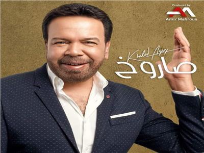الخميس.. خالد عجاج يطلق «صاروخ»