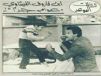 ملاكمة بين أحمد الفيشاوي ووالده «صورة»