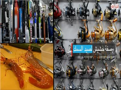 فيديو| وصفة «حشيش» لصيد الأسماك