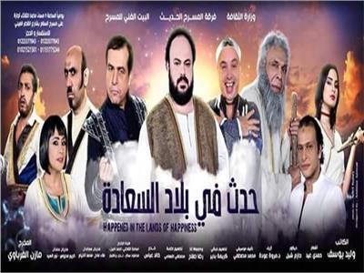 غدًا..استئناف العرض المسرحي «حدث في بلاد السعادة»