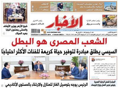 أخبار «الخميس»| الشعب المصري هو البطل
