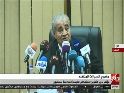 فيديو| وزير التموين: الانتهاء من الهيكل التنظيمي لمشروع السيارات المتنقلة