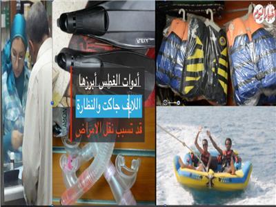 فيديو| احذر.. «أدوات الغوص» تتسبب في نقل أمراض خطيرة