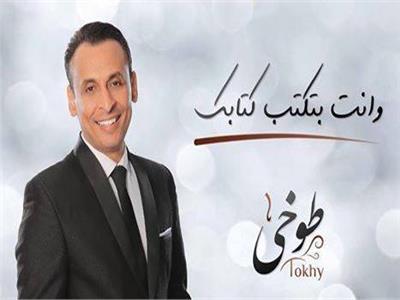 فيديو| محمد الطوخي يطرح «وإنت بتكتب كتابك»