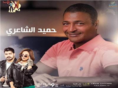 حميد الشاعرى ضيف «باب الغنا» على راديو ٩٠٩٠