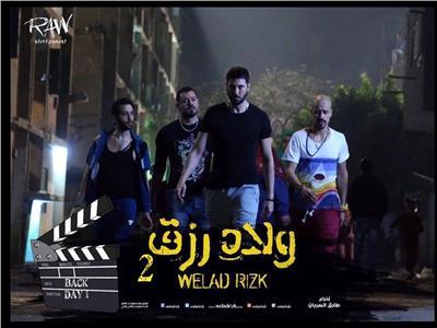 انطلاق تصوير فيلم «ولاد رزق 2» تحت عنوان«عودة أسود الأرض»