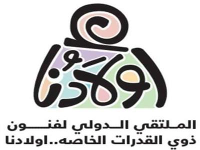 الشباب تعلن رعاية رئيس الجمهورية للملتقى الدولي «أولادنا»