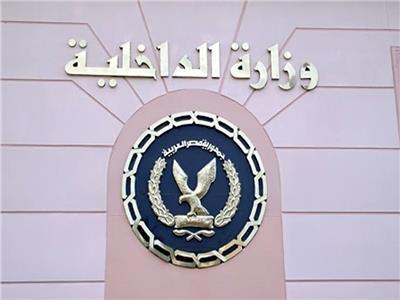 ننشر تفاصيل مداهمة «الداخلية» لبؤرة البراجيل «الإجرامية»