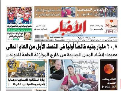 «الأخبار» الثلاثاء| ٢٠ مليار جنيه فائضاً أولياً فى النصف الأول من العام الحالى