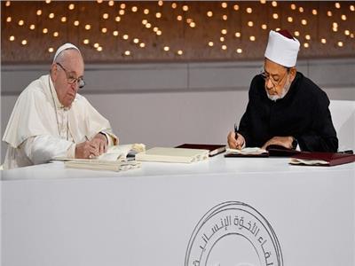 الكنيسة: وثيقة «الأخوة الإنسانية» خطوة مفصلية بمسيرة الحوار الديني