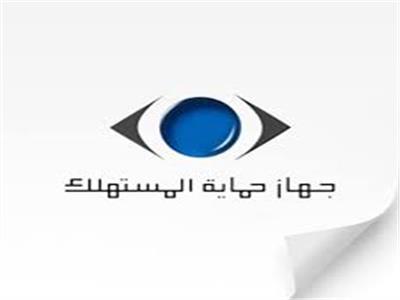 «حماية المستهلك» يطلق قافلة المحافظات من أسيوط لحل مشاكل المواطنين الإثنين