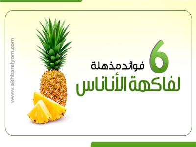 إنفوجراف| 6 فوائد مذهلة لفاكهة الأناناس.. تعرف عليها