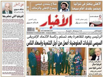 أخبار «الأربعاء»| الرئيس يعود للقاهرة بعد تسلم رئاسة الاتحاد الإفريقي