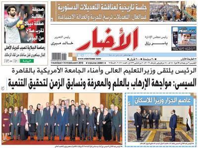 أخبار «الخميس»  السيسي: مواجهة الإرهاب بالعلم والمعرفة ونسابق الزمن لتحقيق التنمية