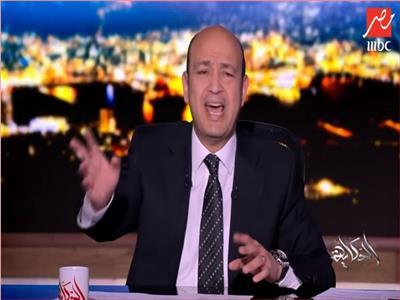 فيديو  عمرو أديب: مصر الـ15 بين أقوى اقتصاديات العالم عام 2050