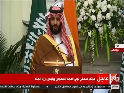 بث مباشر  مؤتمر صحفي لولي العهد السعودي ورئيس وزراء الهند