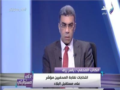 ياسر رزق: انتخابات «الصحفيين» حرة ونزيهة دائما.. وهذه أمنيتي للنقيب والمجلس المقبل