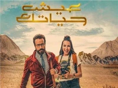 سامح حسين: «عيش حياتك» في 46 دار عرض سينمائي بالدول العربية