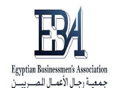 20 أبريل.. الدورة الثانية لمجلس الأعمال المصري التونسي