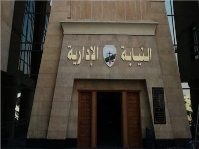 إحالة رئيس إقليم شرق الدلتا الثقافي ومساعديه للمحاكمة لاستيلائهم على المال العام