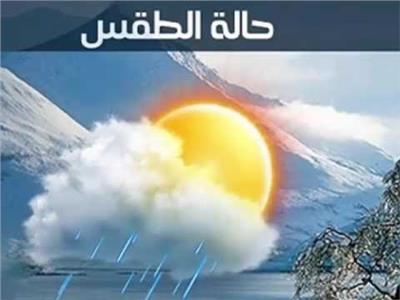 تعرف على توقعات «الأرصاد الجوية» لطقس غدا